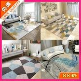 地毯 地毯客廳北歐式茶几墊現代簡約抽象家用沙發美式滿鋪可機洗定制 鉅惠85折