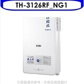 莊頭北【TH-3126RF_NG1】 12公升屋外型15排火熱水器天然氣(含標準安裝)