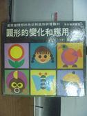 【書寶二手書T8/少年童書_PLI】圓形的變化和應用