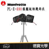 Manfrotto E-690 PL Elements Cover 旗艦級相機雨衣690 正成總代理公司貨 相機包 首選攝影包