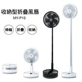 【i-Cool】USB充電式多功能遙控折疊風扇 MY-P10(顏色隨機)