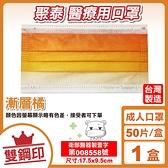 聚泰 雙鋼印 成人醫療口罩 醫用口罩 (漸層橘) 50入/盒 (台灣製 CNS14774) 專品藥局【2017147】