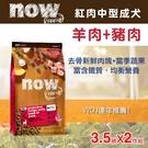 【毛麻吉寵物舖】Now! 紅肉無穀天然糧 成犬配方-3.5磅 兩件組 -狗飼料/WDJ推薦/狗糧