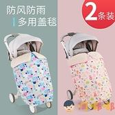 寶寶嬰兒推車蓋毯毛毯防風秋冬嬰兒車毯子擋雨擋風被通用保暖【淘嘟嘟】