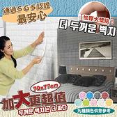 【家適帝】韓國無敵大3D立體防撞隔音泡棉磚壁貼(10片)質感白*8+Tiffany藍*2