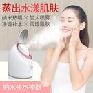 蒸臉器臉上補水加濕洗臉蒸汽機噴霧器臉部美容儀小型便攜 快速出貨
