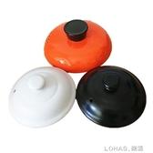 陶瓷砂鍋蓋子配件黑色湯煲沙鍋蓋通用彩色燉鍋白色中藥壺蓋子 樂活生活館