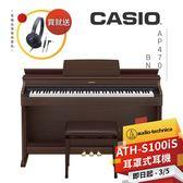 【敦煌樂器】CASIO AP-470 BN 88鍵數位電鋼琴 棕色木質色款【贈鐵三角耳機】