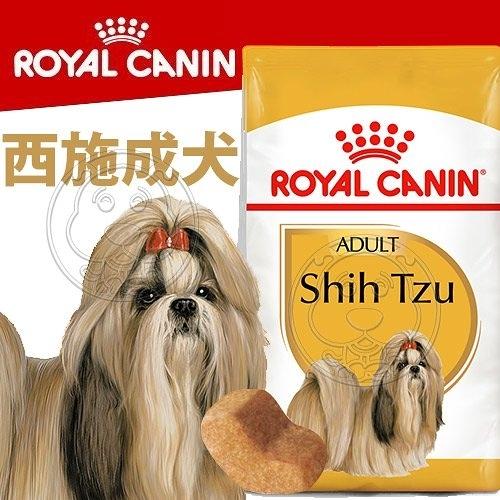 【培菓幸福寵物專營店】BHN 法國新皇家飼料《西施成犬STA》1.5KG(超取限3包)