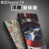 88柑仔店~索尼Xperia C4彩繪浮雕手機套 C4卡通矽膠套軟 E5333/E5306保護殼