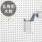 洞洞板專用 置物架 收納架 收納盒【G0048】inpegboard洞洞板專用-五角形收納盒M 韓國製 完美主義