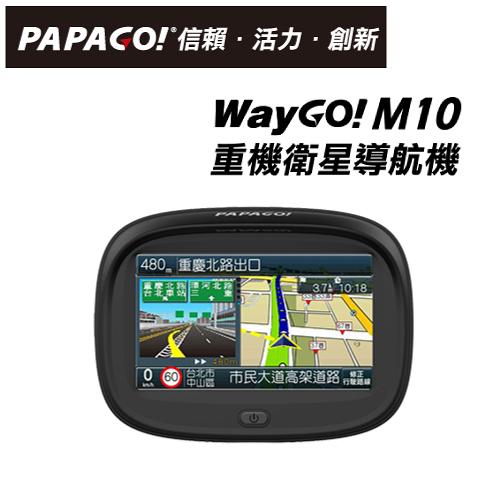 【小樺資訊】含稅 PAPAGO ! WayGO!M10重機衛星導航機 機車導航