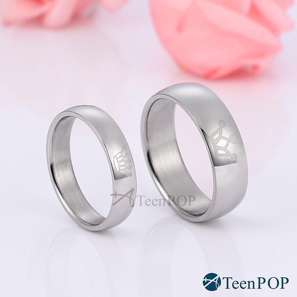 情侶對戒 ATeenPOP 情侶戒指 白鋼戒指 童話情緣 皇冠 單個價格 情人節禮物