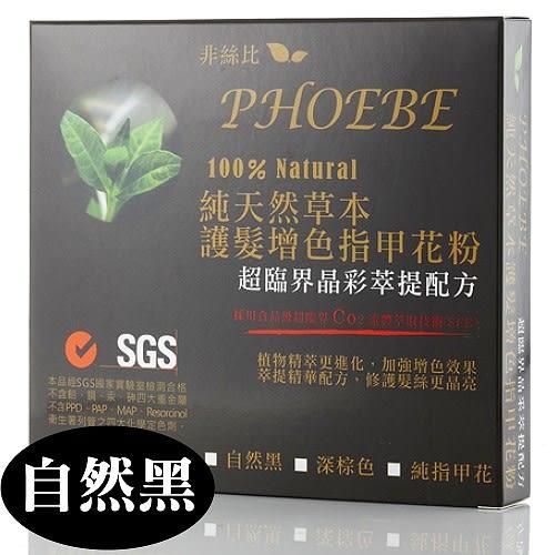 (自然黑)純天然草本護髮增色指甲花Henna粉【PHOEBE非絲比】