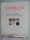 【書寶二手書T2/收藏_POG】Epairich易拍好台北2010四季拍賣會(一)_2010/4