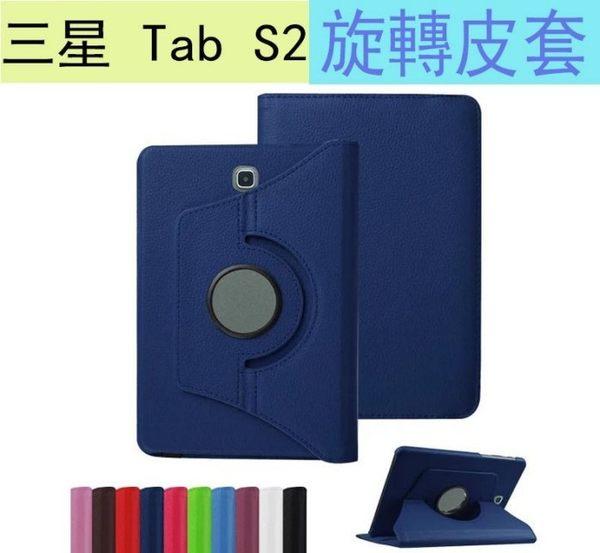360度旋轉 三星 Tab S2 8.0 T710 平板皮套 荔枝紋 T713 平板保護套 支架 8.0吋 保護殼 T715 T719 皮套
