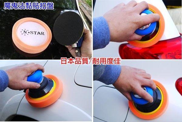 日本原裝 N-STAR 氣動式打蠟機 專用海綿 凹槽式打蠟海綿 氣動式海綿 包覆式 打蠟海綿 魔鬼氈海綿