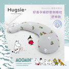 Moomin接觸涼感孕婦枕-【舒棉款】