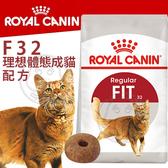 【培菓寵物48H出貨】FHN 新皇家飼料《理想體態成貓F32》10kg