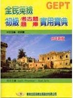 二手書博民逛書店《全民英檢初級考古題題庫實用寶典》 R2Y ISBN:9572954784