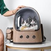 貓背包秋冬透氣寵物包大號貓包外出便攜太空艙狗狗出行箱雙肩背包 阿卡娜