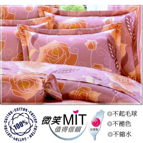加大【薄被套+薄床包】(6*6.2尺)/加大高級四件式100%純棉『冬戀玫瑰』御元居家-MIT