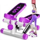 踏步機迷你家用多功能免安裝液壓腳踏機登山機健身器材家用LX 伊蒂斯 交換禮物