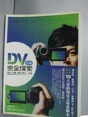 【書寶二手書T2/電腦_XEF】DV拍攝完全探索 - 腳本?拍攝?剪接、輸出一次成_丘錦榮