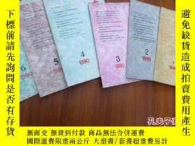 二手書博民逛書店罕見《中共黨史研究1990年1.2.3.4.5.6》Y13595
