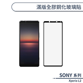 Sony Xperia L2 滿版全膠鋼化玻璃貼 保護貼 保護膜 鋼化膜 9H鋼化玻璃 螢幕貼 H06X7