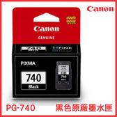 CANON 原廠黑色墨水匣 PG-740 原裝墨水匣 墨水匣 印表機墨水匣
