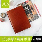 珠友 BC-76025 A5/25K 6孔手帳/萬用手冊/日記/活頁萬用筆記本