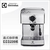 【歐風家電館】 瑞典 Electrolux 伊萊克斯 高壓義式濃縮咖啡機 EES200E /EES-200E