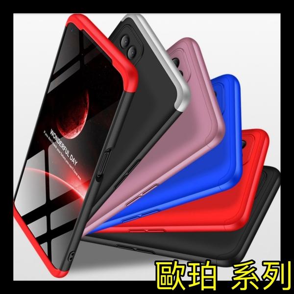 【萌萌噠】歐珀 OPPO A54 A74 時尚簡約純色款 360度三段式全包保護 防摔磨砂硬殼 手機殼 手機套