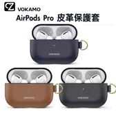 VOKAMO AirPods Pro 皮革保護套 藍芽耳機盒保護套 防塵套 防摔套 apple藍牙盒保護套