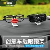 車載眼鏡夾車用太陽眼鏡夾子