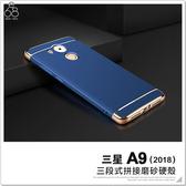 三星 A9 2018 A920 三段式 電鍍 全包硬殼 手機殼 超薄 磨砂 簡約質感 保護套 保護殼 手機套