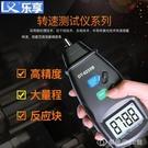 轉速錶數顯測速儀器測量轉速測速計發電機速錶激光感光式高精度 【全館免運】