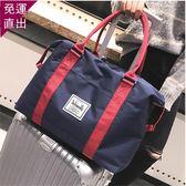 旅行出差帆布手提包大容量男士行李袋健身便攜短途套拉桿女登機包【全館免運八五折起】