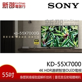 *~新家電錧~* 【SONY 新力 KD-55X7000G】55型4K液晶電視