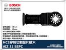 【台北益昌】德國 BOSCH 魔切機配件 AIZ 32 BSPC HCS穿刺切割鋸片硬木 穿刺切割 可切割凹槽
