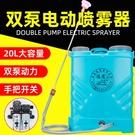 農用背負式電動噴霧器大容量雙核泵高壓養殖消毒果樹充電打農藥機 小山好物