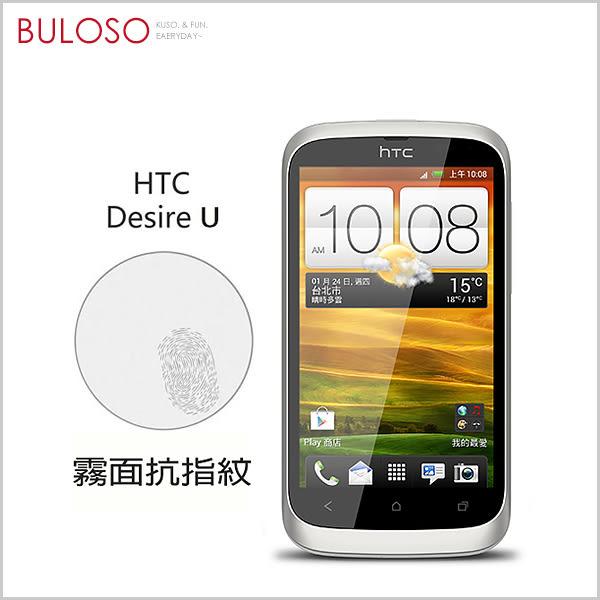 《不囉唆》HTC Desire U霧面抗指紋防刮(前) 螢幕/保護/貼膜/HTC(不挑色/款)【A275835】