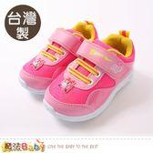 女童鞋 台灣製POLI正版安寶款運動休閒鞋 魔法Baby
