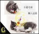 ES數位 逗貓棒 鋼絲逗貓棒 毛毛蟲彩球鋼絲逗貓棒 彈性逗貓棒 彩球逗貓棒 逗貓玩具 貓玩具 鈴鐺