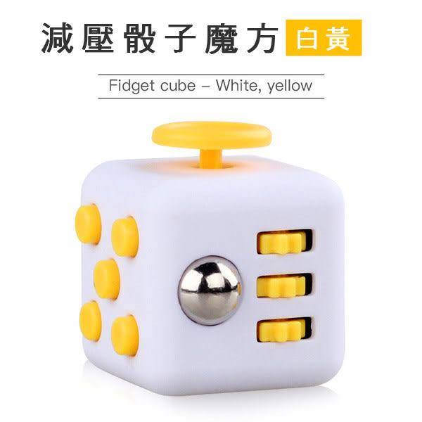 【紅荳屋】美國FidgetCube抗煩躁焦慮緩解壓力發洩神器減壓魔術方塊骰子玩具