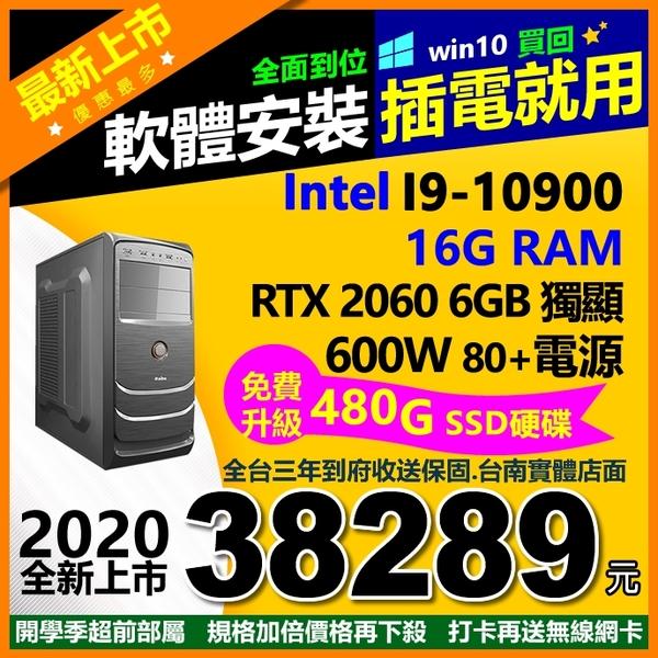【38289元】全新最強INTEL I9+RTX2060 6G獨顯主機雙系統16G/480G/600W插電即用3D遊戲順