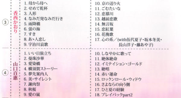 日本演歌巨星三 桂銀淑 香西薰 山口百惠 全曲集 CD 4片裝 (音樂影片購)