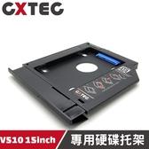 Lenovo 聯想 IdeaPad V510 15吋 9.5mm筆電光碟機第二顆硬碟轉接盒硬碟托架支架【HDC-LV4】