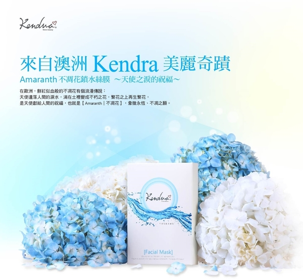 【Kendra肯朵】不凋花鎖水絲膜  3盒*5片裝(25ml/片)